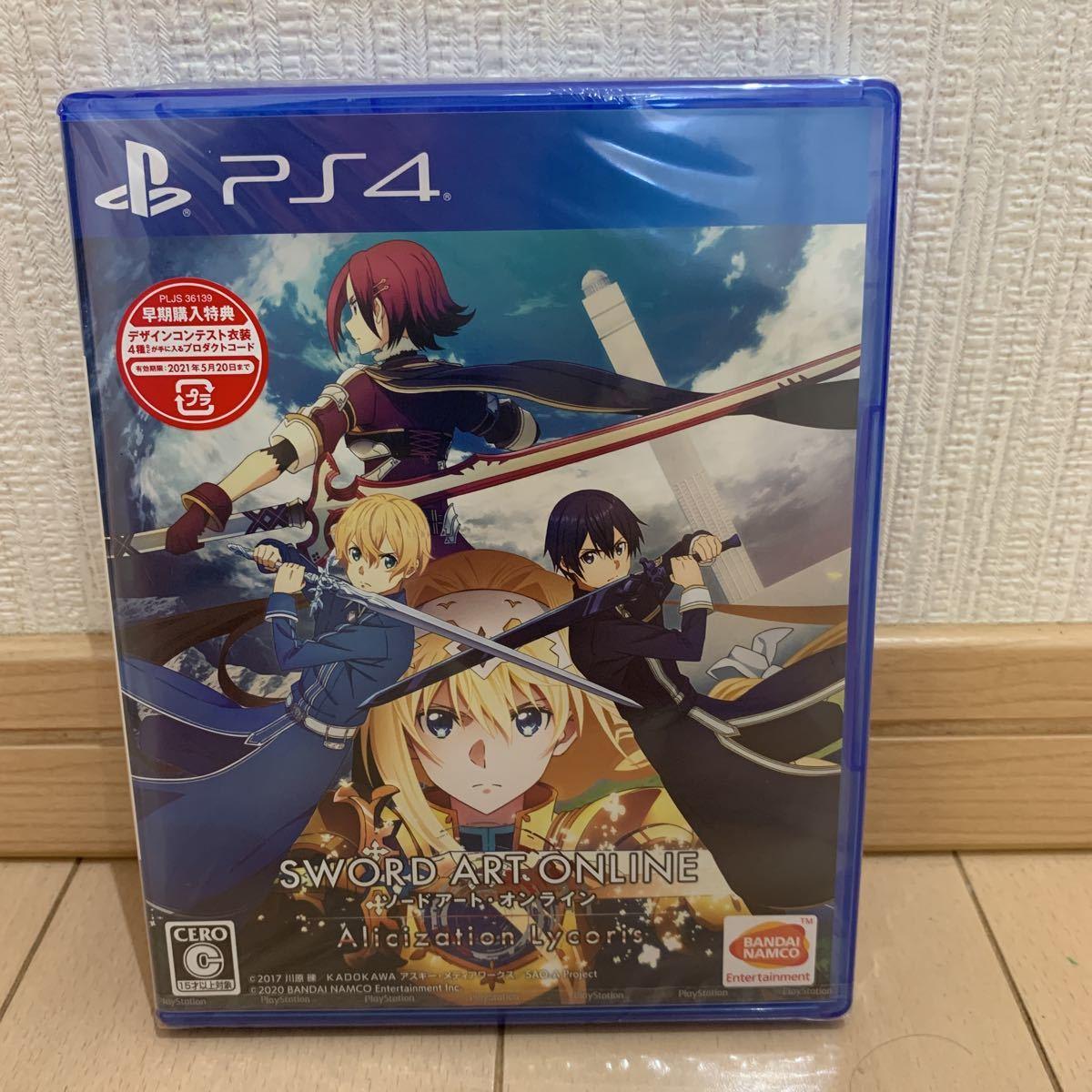 送料無料 新品未開封 PS4 ソードアート・オンライン アリシゼーション リコリス