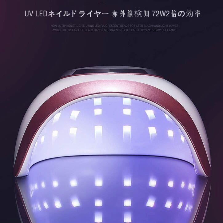【ネイルサロンさながらの仕上がりをご自宅で♪★赤外線美肌機能搭載で美肌ケアも!】LED ネイルライト ドライヤー 4段階タイマー 手足兼用