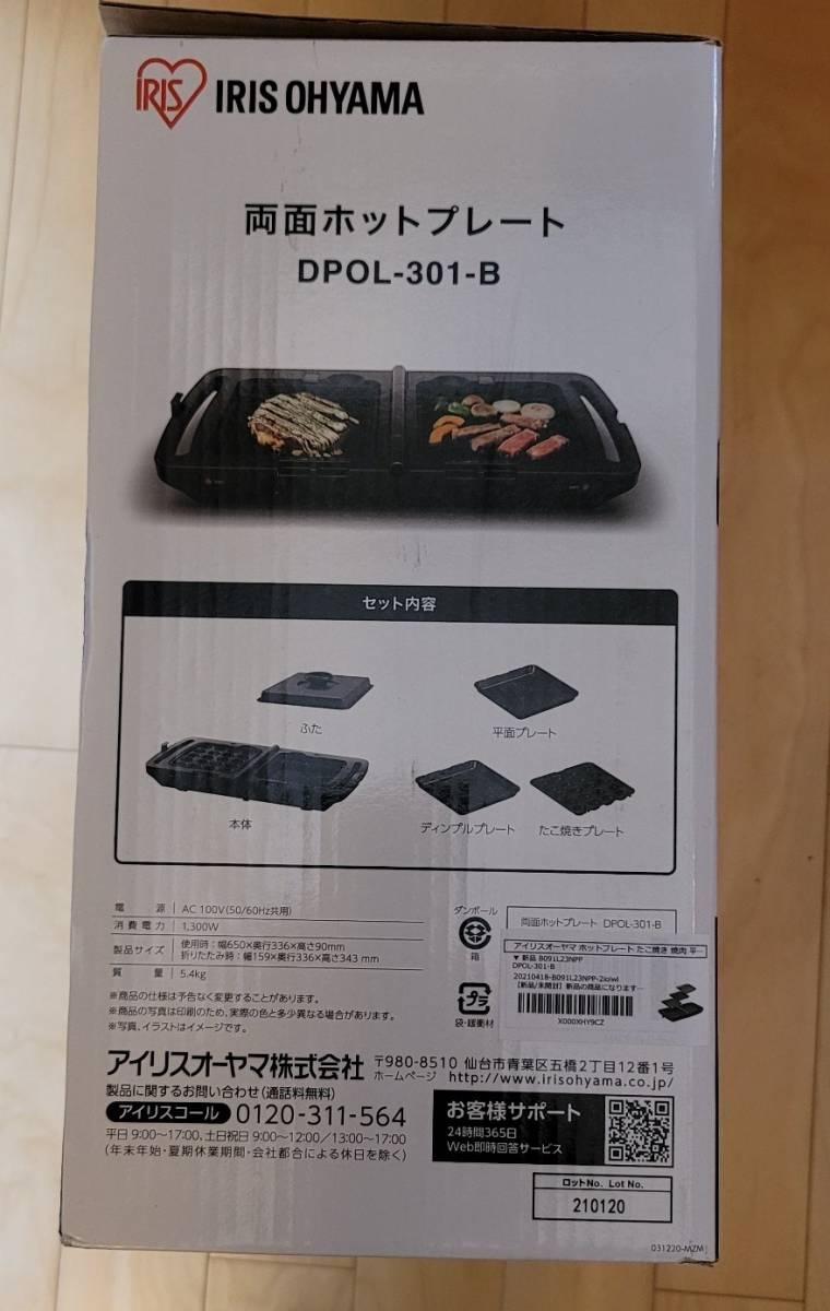 ホットプレート アイリスオーヤマ 両面 おしゃれ ふた付き たこ焼き DPOL-301