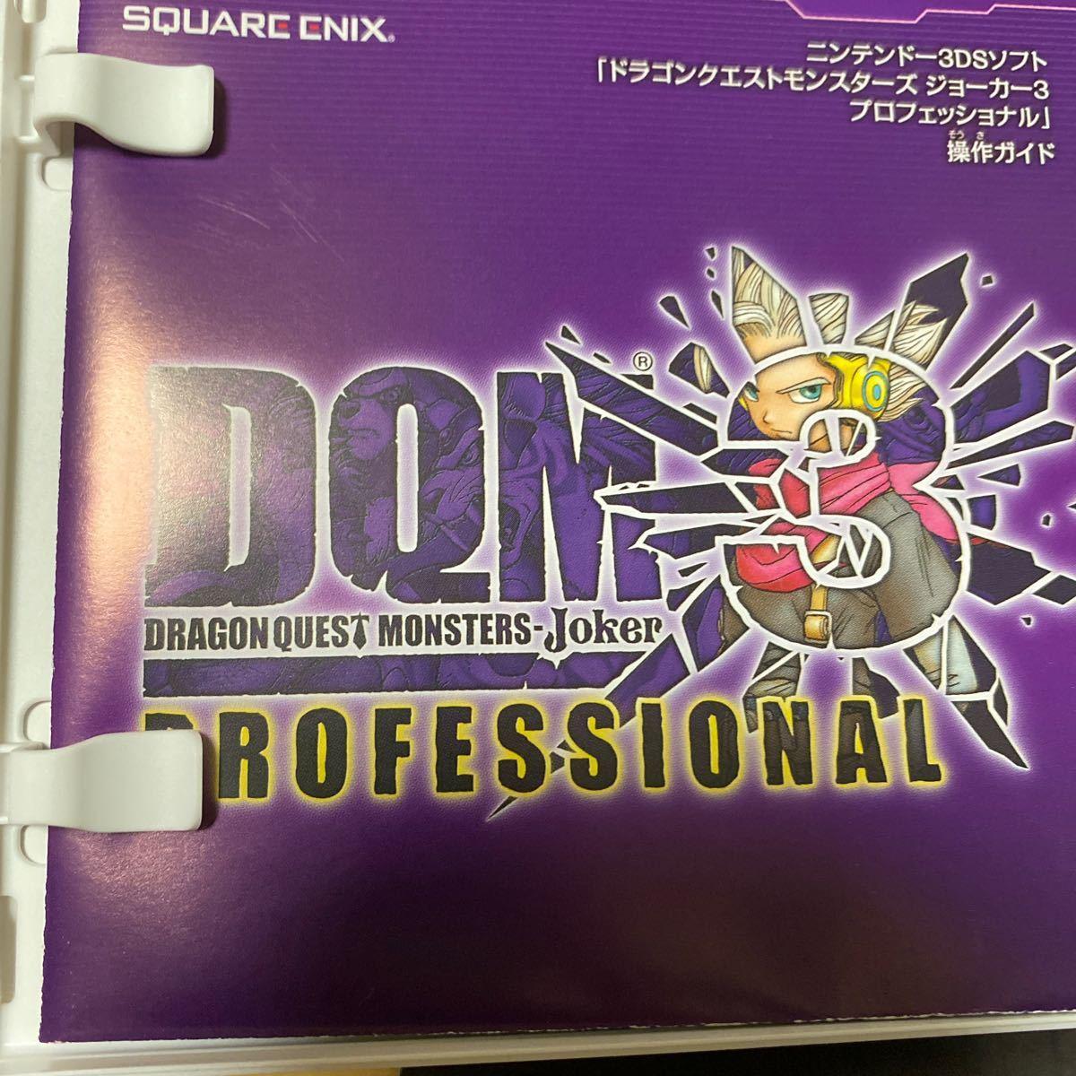 【3DS】 ドラゴンクエストモンスターズ ジョーカー3 プロフェッショナル