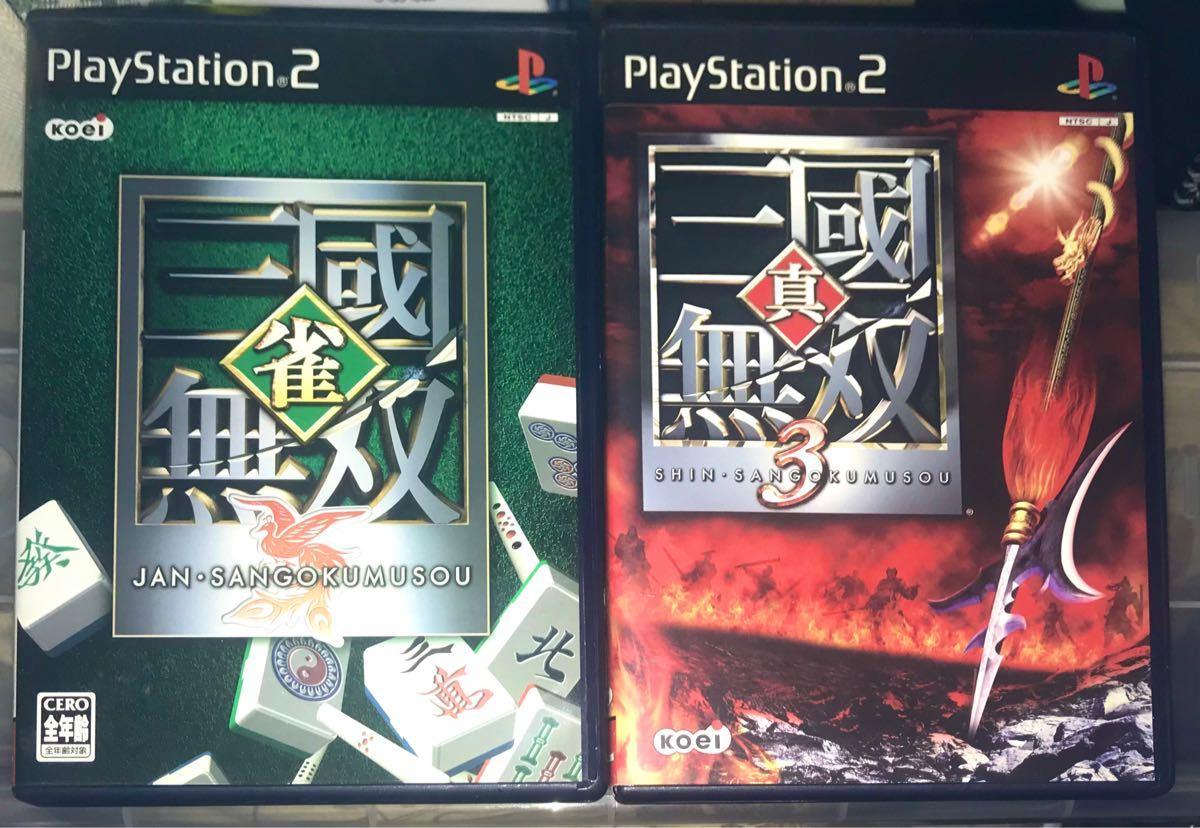 【PS2】 雀・三國無双、真・三國無双3 セット