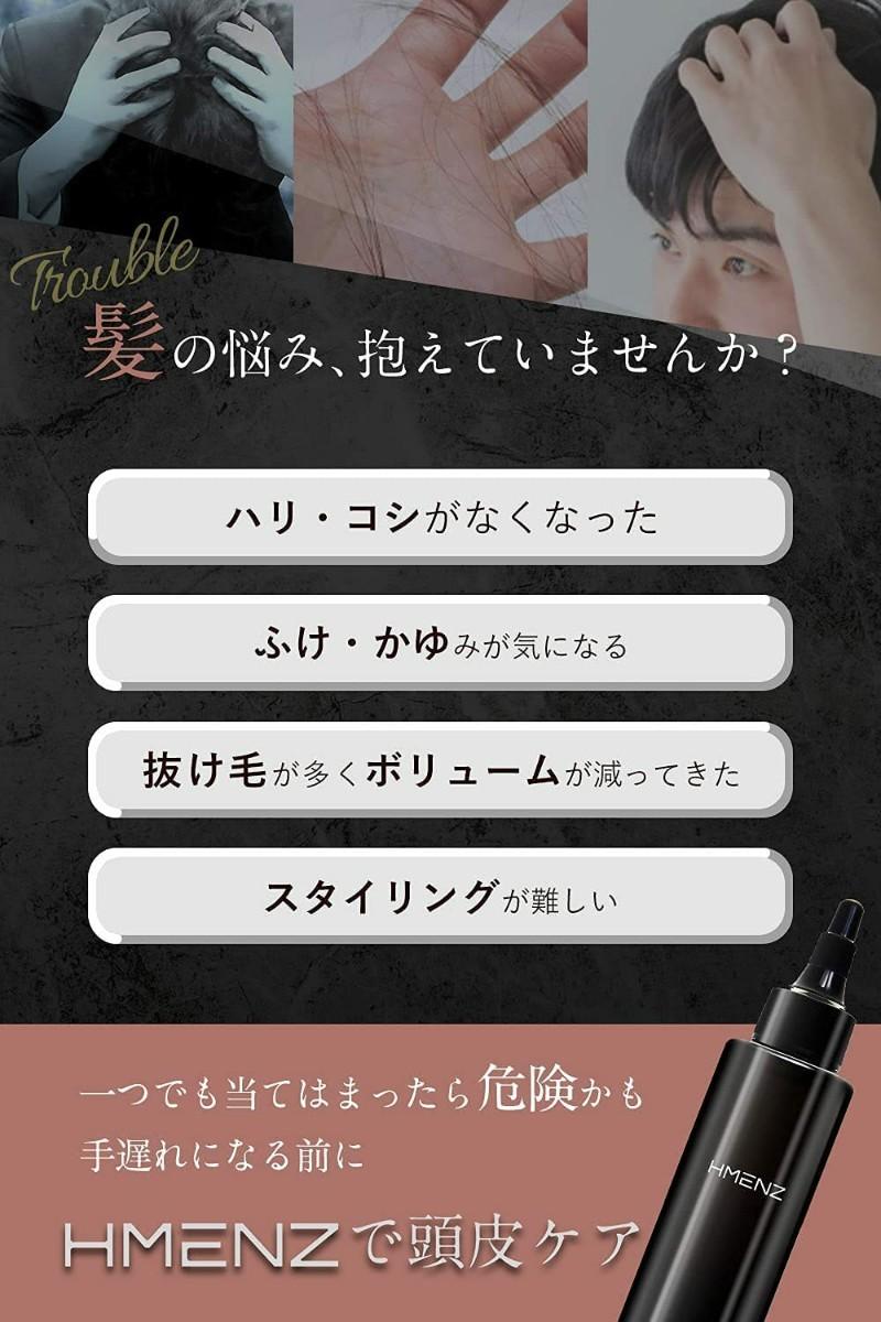 育毛剤 7種類の無添加 3つの有効成分 日本製