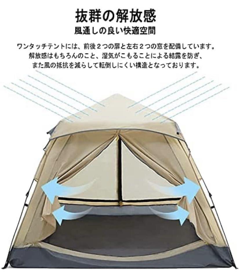テント ワンタッチテント キャンプテント 二重層 設営簡単 防風防水 通気性抜群 3~4人用 折りたたみ 収納便利 キャンプ用品 収納袋付属