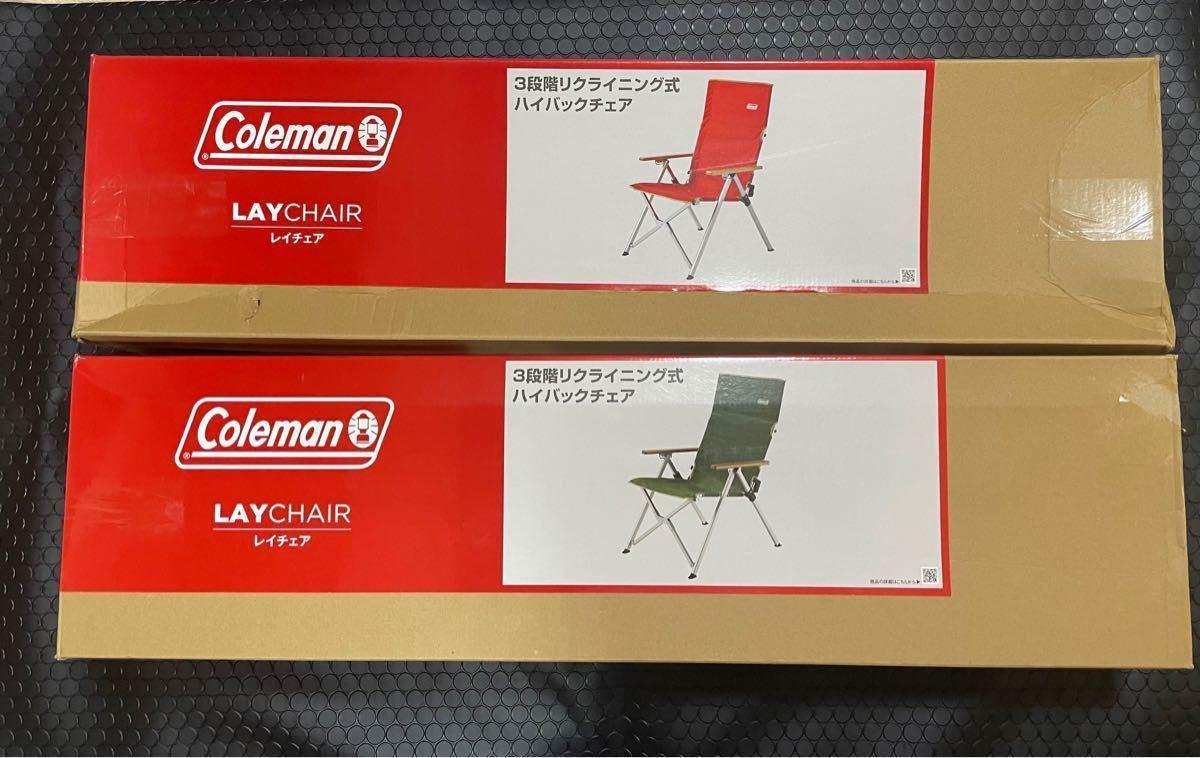 コールマン チェア レイチェア 3段階リクライニング式 ハイバック 二脚セット レッド グリーン  Coleman