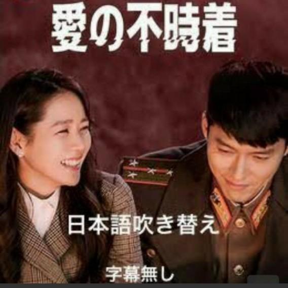 韓国ドラマ 愛の不時着吹き替え版ブルーレイ