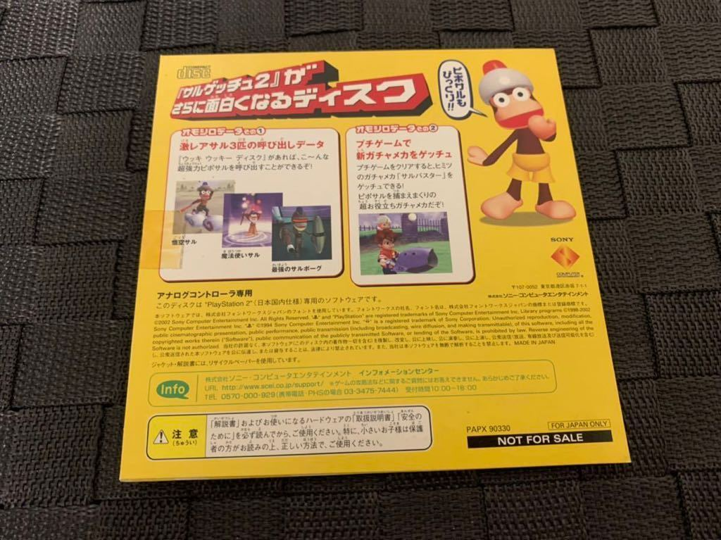 PS2非売品特典ソフト サルゲッチュ2 ウッキウッキー ディスク 送料込み プレイステーション PlayStation Ape Escape not for sale sony