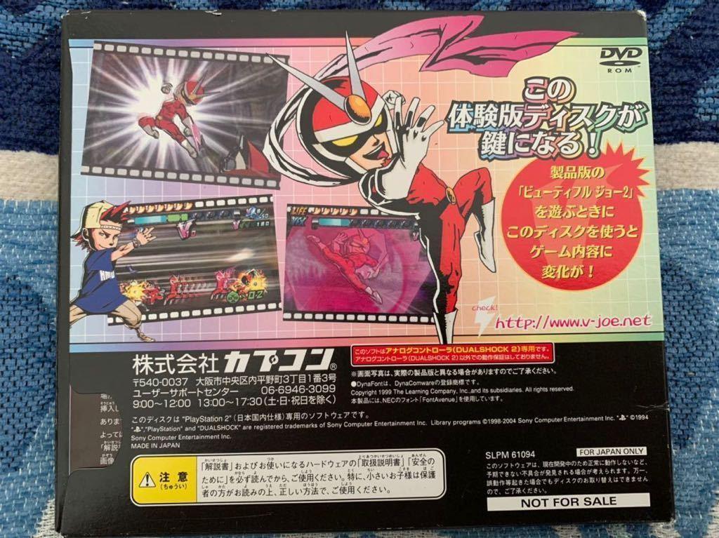 PS2体験版ソフト ビューティフル ジョー 2 ブラックフィルムの謎 非売品 CAPCOM プレイステーション PlayStation DEMO DISC VIEWTIFUL JOE