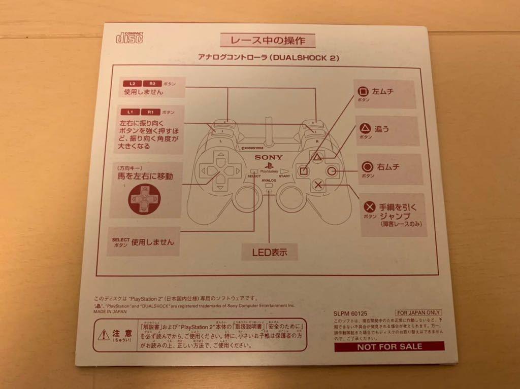 PS2体験版ソフト G1 JOCKEY2 ジーワンジョッキー 体験版 非売品 送料込み プレイステーション PlayStation DEMO DISC