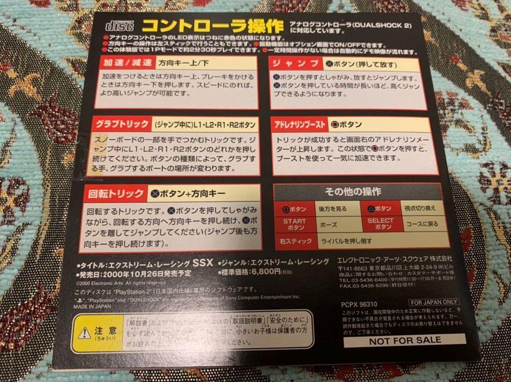 PS2体験版ソフト エクストリーム・レーシング EXTREME RACING 非売品 プレイステーション PlayStation DEMO DISC Electronic Arts 送料込み