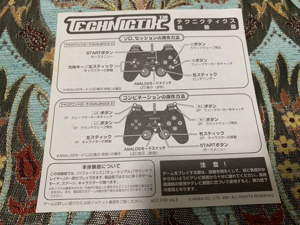 PS2体験版ソフト TECHNICTIX テクニクティクス 体験版 非売品 送料込み プレイステーション PlayStation DEMO DISC