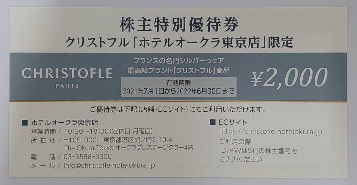 最新 クリストフル ホテルオークラ東京店 株主優待券 2000円分_画像1