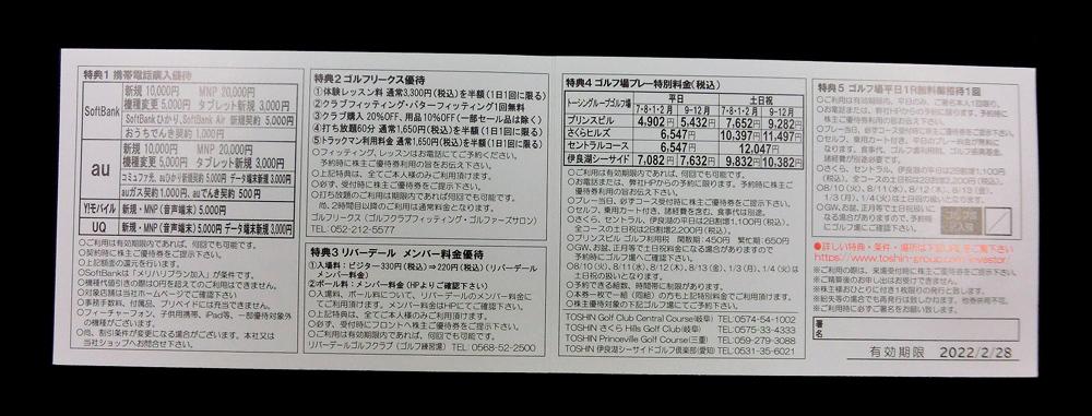 ◆トーシン 株主優待券 (ゴルフ平日1ラウンド×2枚)_画像2