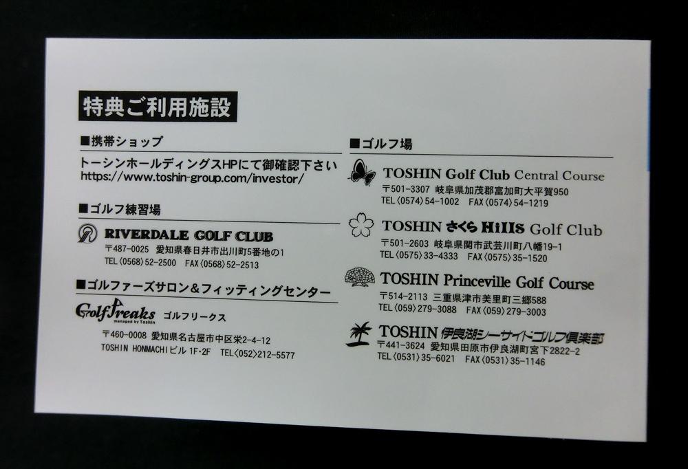 ◆トーシン 株主優待券 (ゴルフ平日1ラウンド×2枚)_画像3