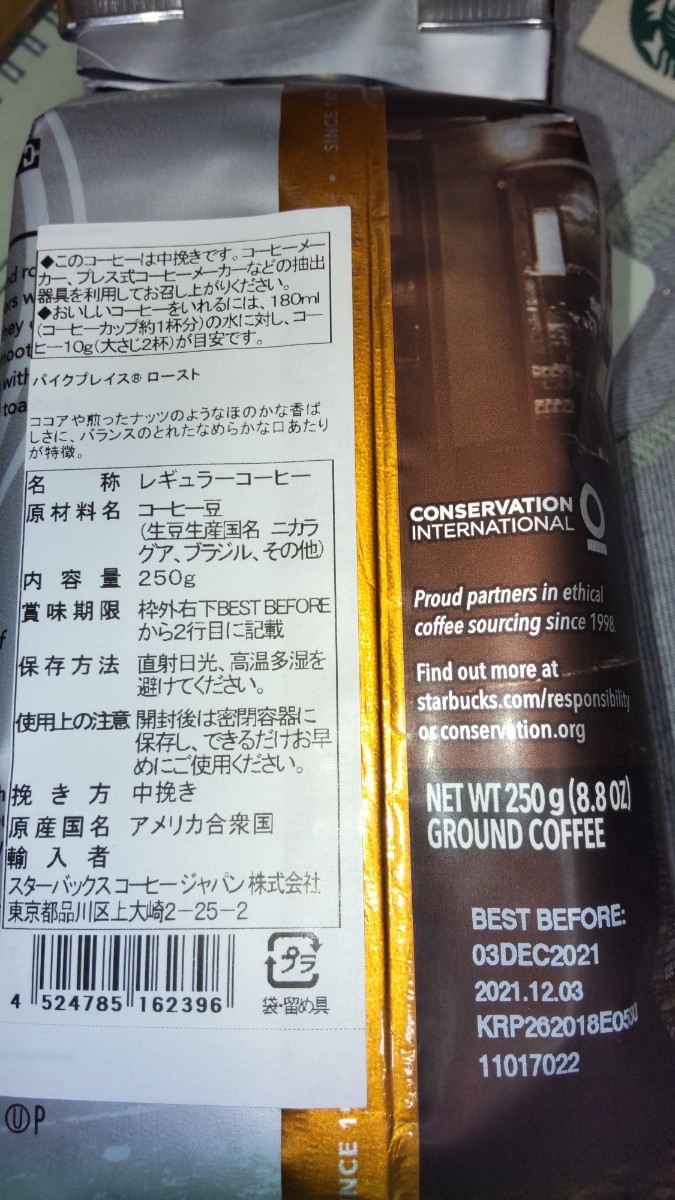 スターバックス 25th グリーナー コーヒーセット 夏 福袋 コーヒーチケットなし スタバ