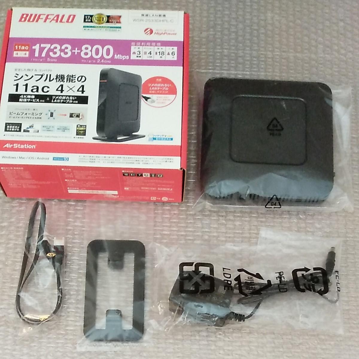 BUFFALO WSR-2533DHPL 無線LANルーター
