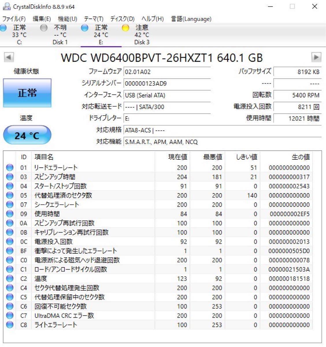 外付けポータブルHDD赤 USB3.0 640GB ケース付きNo3