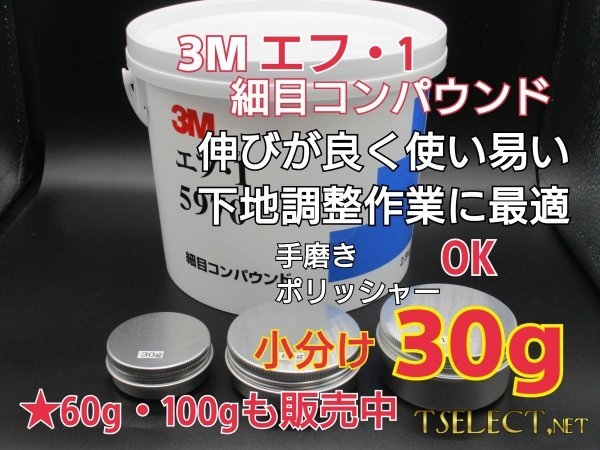 3M(スリーエム)コンパウンド 目消し肌調整 エフ1【30g小分け】傷取り1_画像1