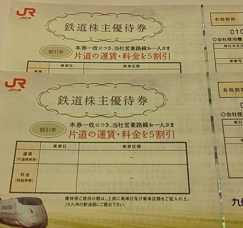 ネコポス込 JR九州 九州旅客鉄道 株主優待券 割引券 鉄道株主優待券 2枚_画像1