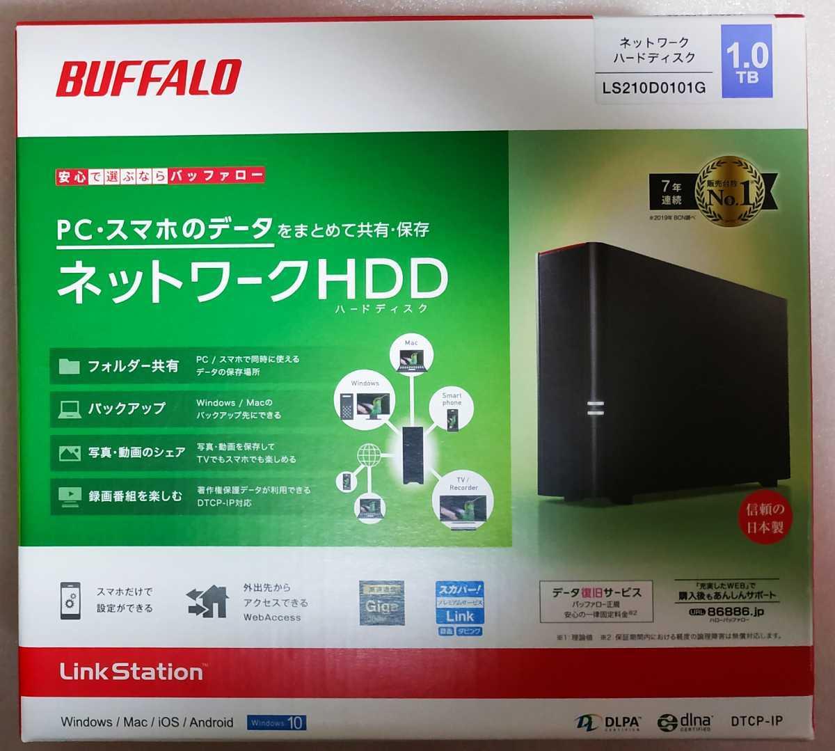 新品 送料無料 BUFFALO 1TB リンクステーション 外付けハードディスク NAS LS210D0101G
