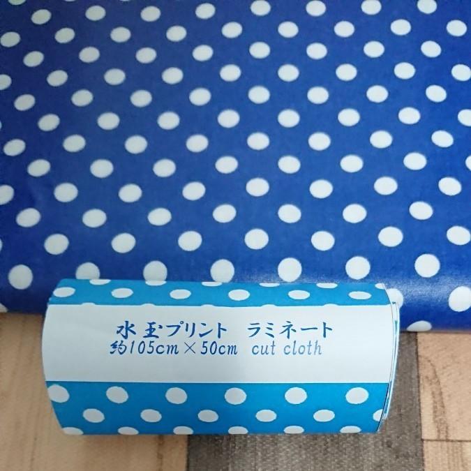 生地 オックス ドット柄 水玉 ブルー ラミネート