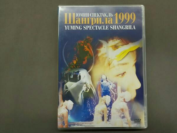 YUMING SPECTACLE SHANGRILA 1999/松任谷由実 ライブグッズの画像