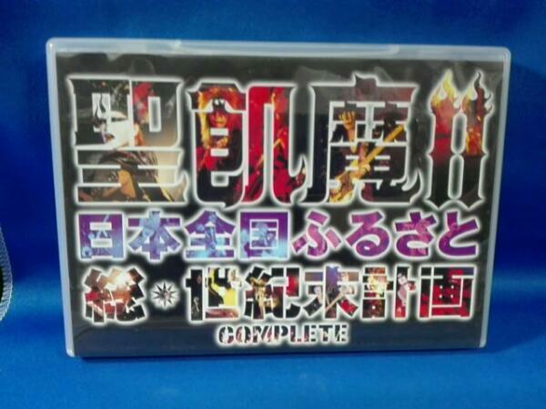 聖飢魔Ⅱの日本全国ふるさと総世紀末計画/COMPLETE ライブグッズの画像