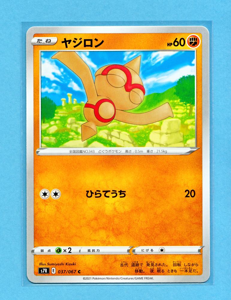 PCG 蒼空ストリーム ヤジロン (s7R 037/067 C) 闘ポケモン ポケモンカードゲーム ソード&シールド_画像1