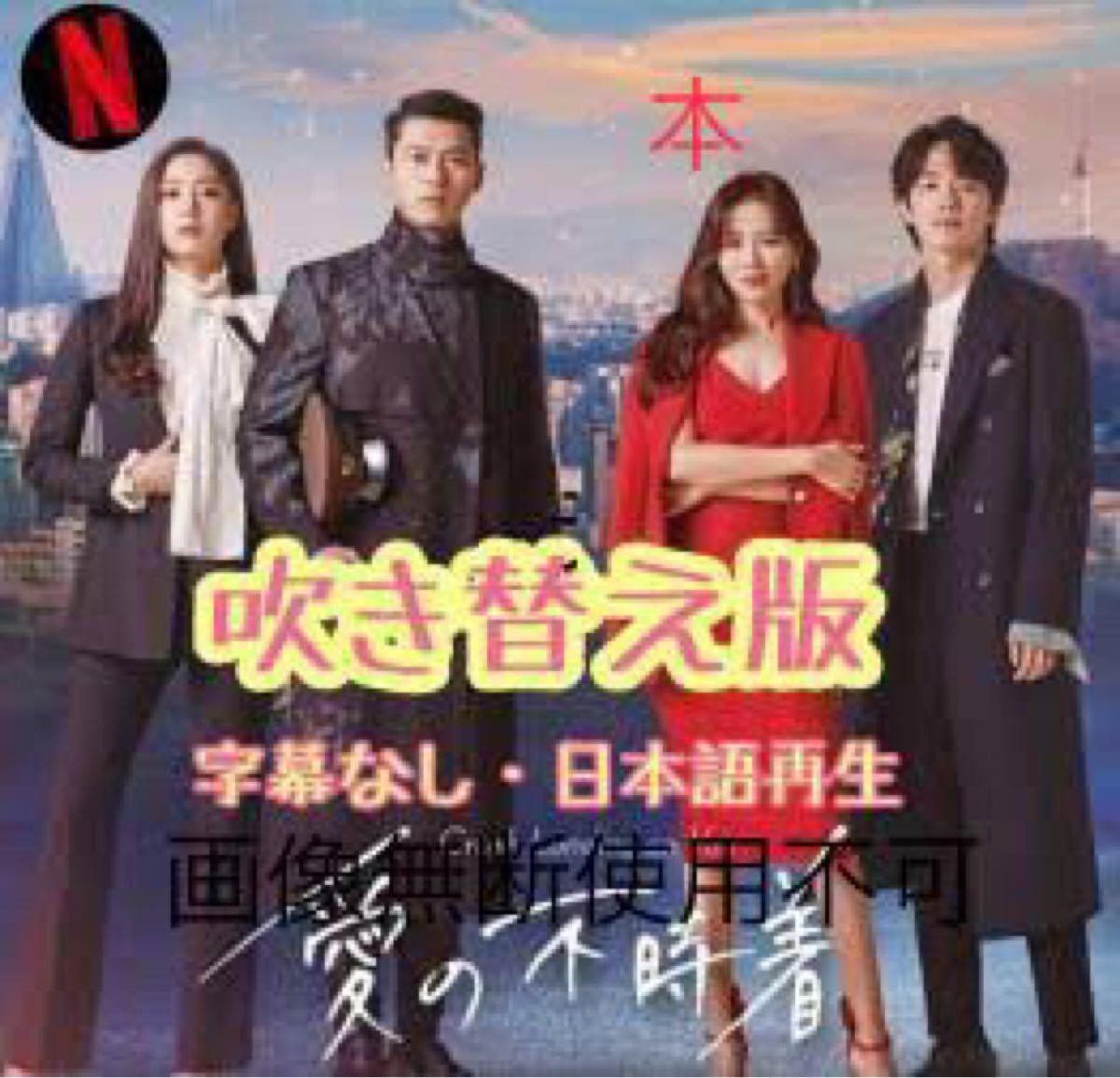 愛の不時着 韓国ドラマ日本語吹き替え DVD