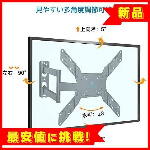 【赤字残1】 LCD 耐荷重45kg LED 23-55インチ対応 液晶テレビ用 アーム式 前後、左右、上下多角度調節可能 テレビ壁掛け金具 頑丈な金属_画像4