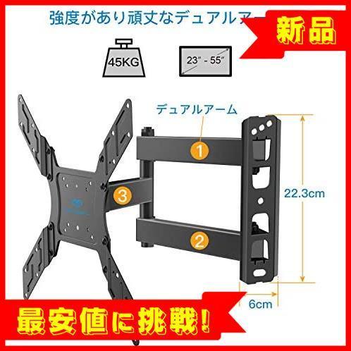 【赤字残1】 LCD 耐荷重45kg LED 23-55インチ対応 液晶テレビ用 アーム式 前後、左右、上下多角度調節可能 テレビ壁掛け金具 頑丈な金属_画像5