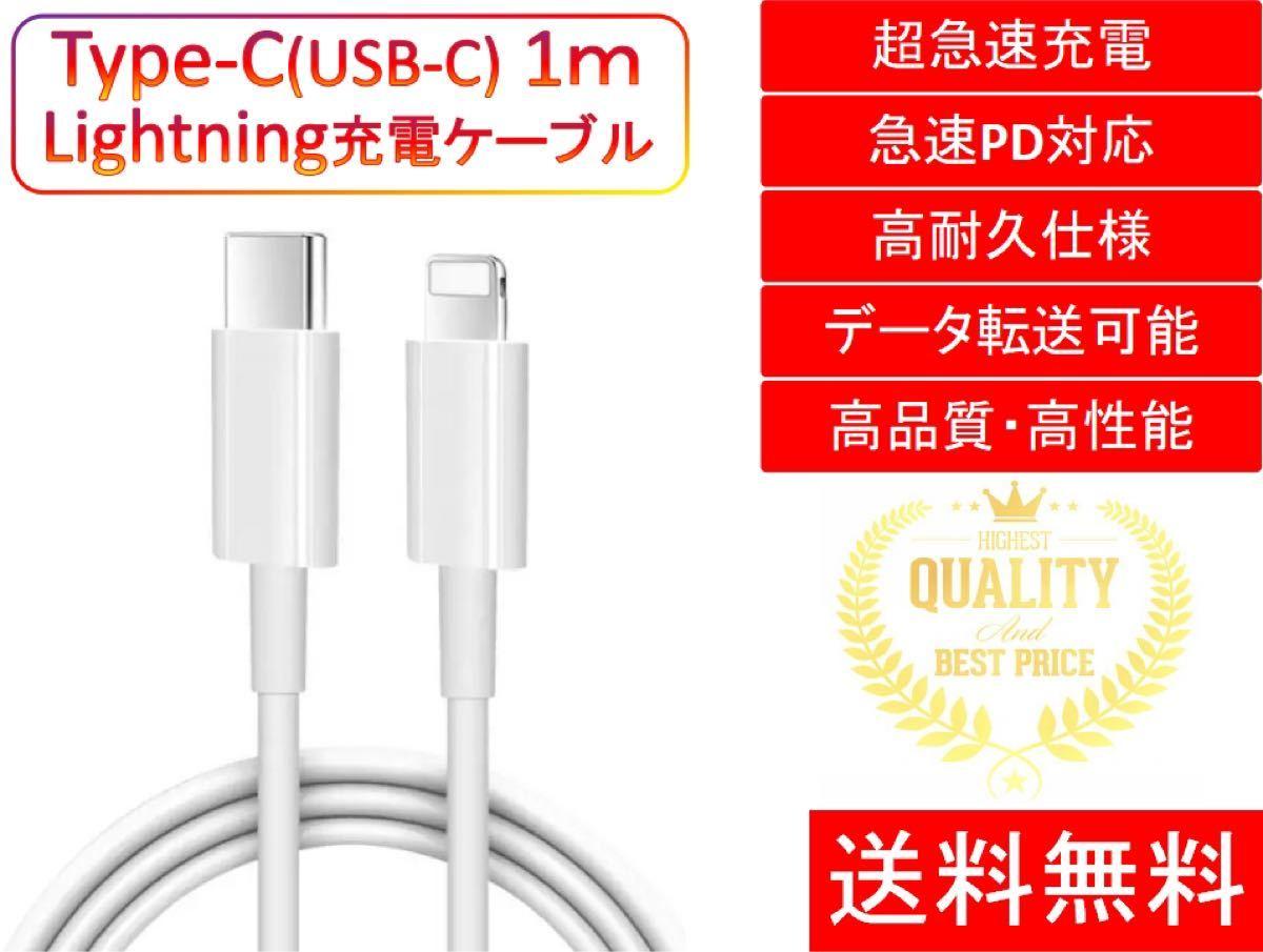 iPhone ライトニングケーブル 充電 1m 送料無料 Type-Cケーブル タイプC 急速充電 保証 安い データ通信