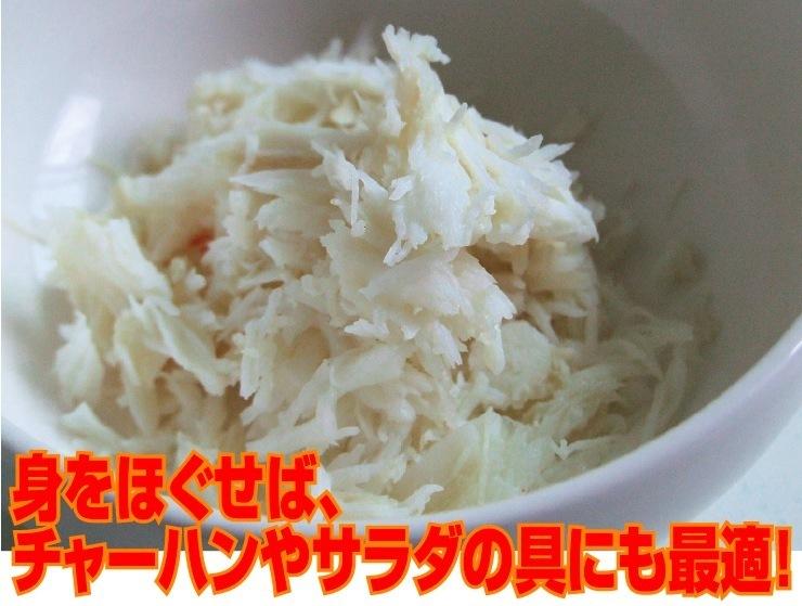 【1円~即決】生冷凍ズワイガニ「肩肉」1kg(15-30個程度)[訳あり]ずわいカニかにちらし寿司_画像5