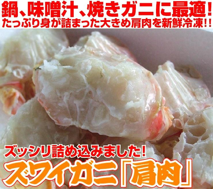 【1円~即決】生冷凍ズワイガニ「肩肉」1kg(15-30個程度)[訳あり]ずわいカニかにちらし寿司_画像1