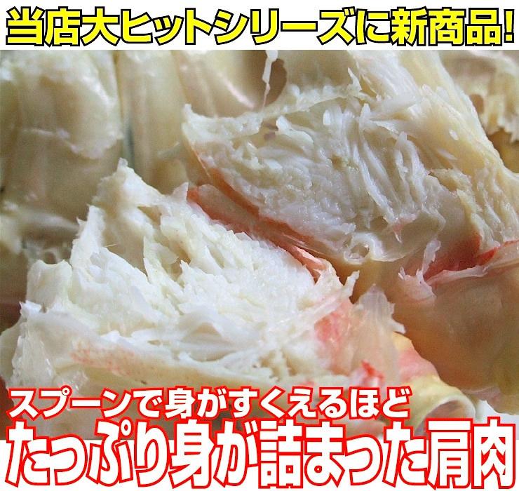 【1円~即決】生冷凍ズワイガニ「肩肉」1kg(15-30個程度)[訳あり]ずわいカニかにちらし寿司_画像2
