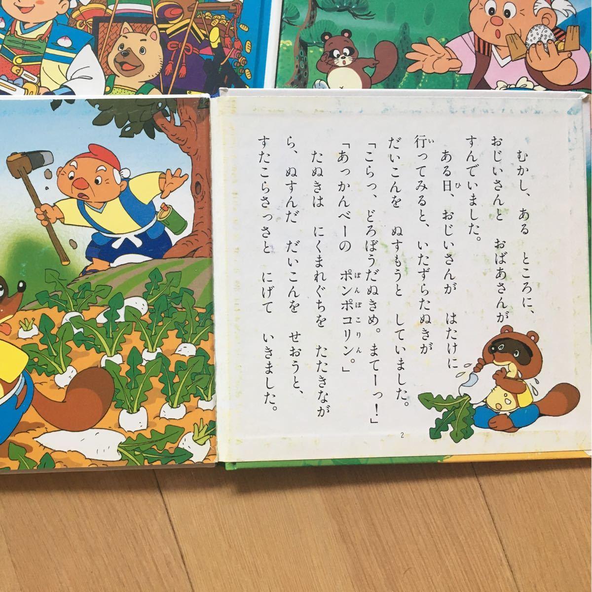 日本昔ばなし 3冊セット 世界名作ファンタジー おむすびころりん かちかちやま