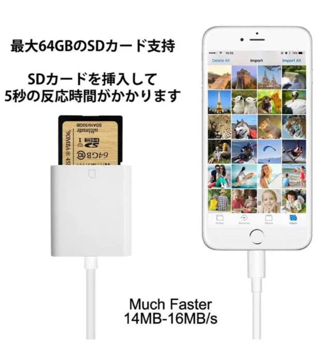 SDカードリーダー iOS対応 SDカードカメラリーダー高速な写真とビデオ転送