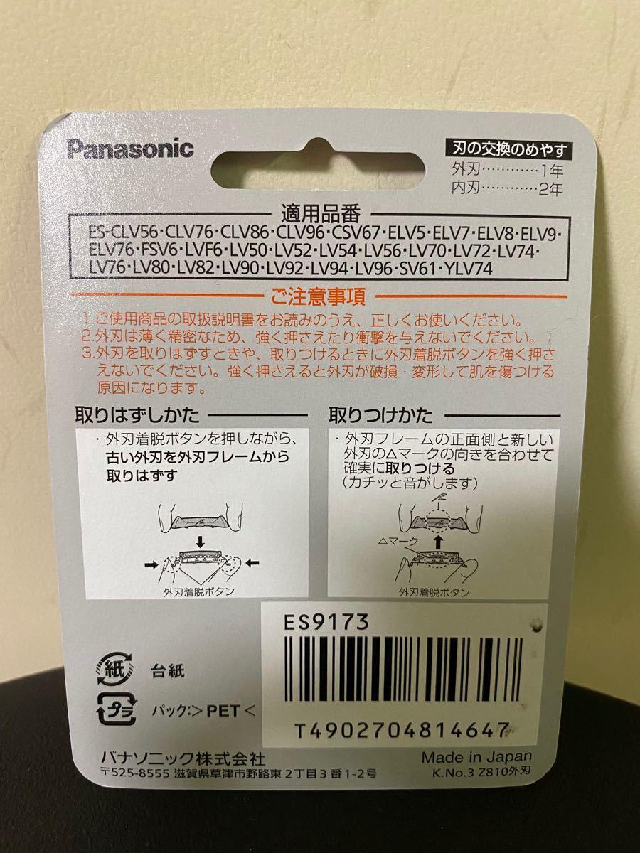 パナソニック シェーバー替刃 ES9173