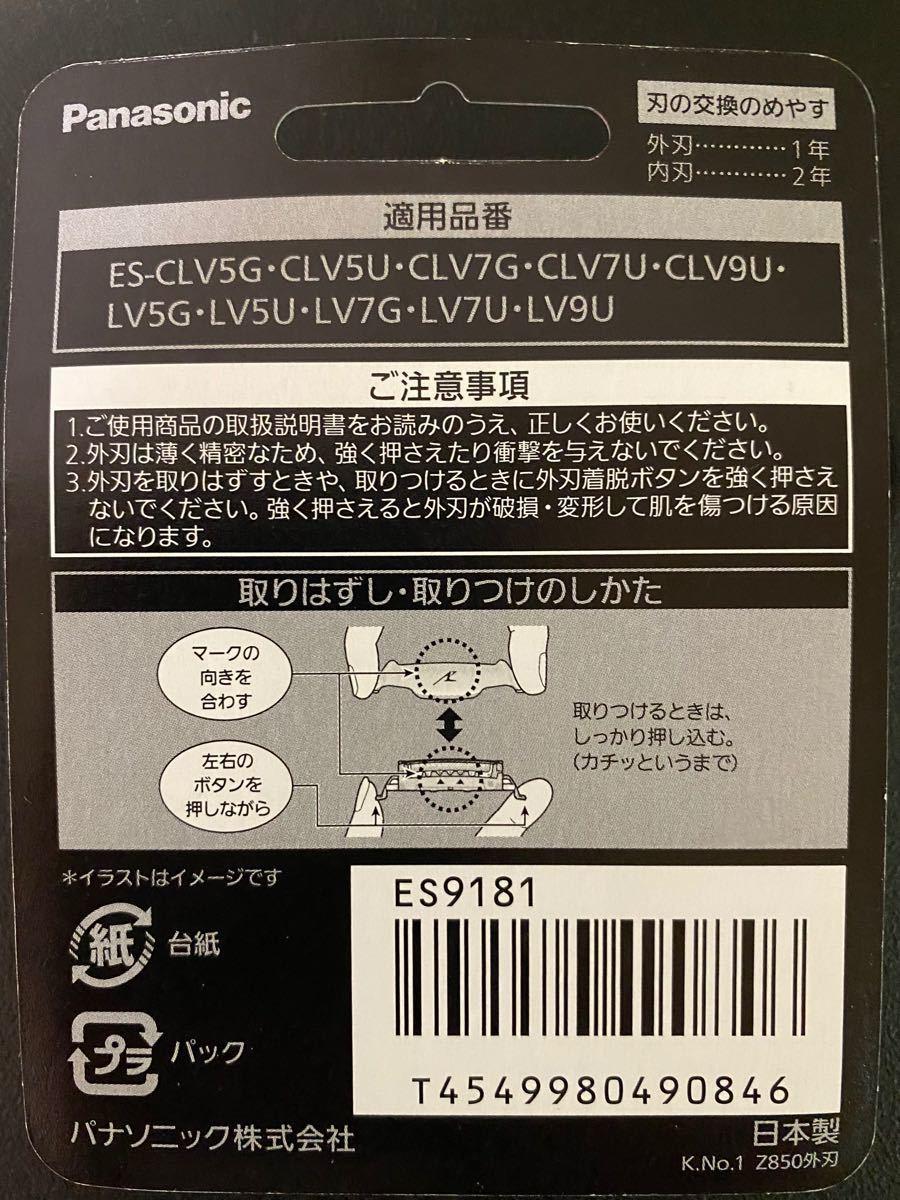 パナソニック シェーバー替刃 ES 9181