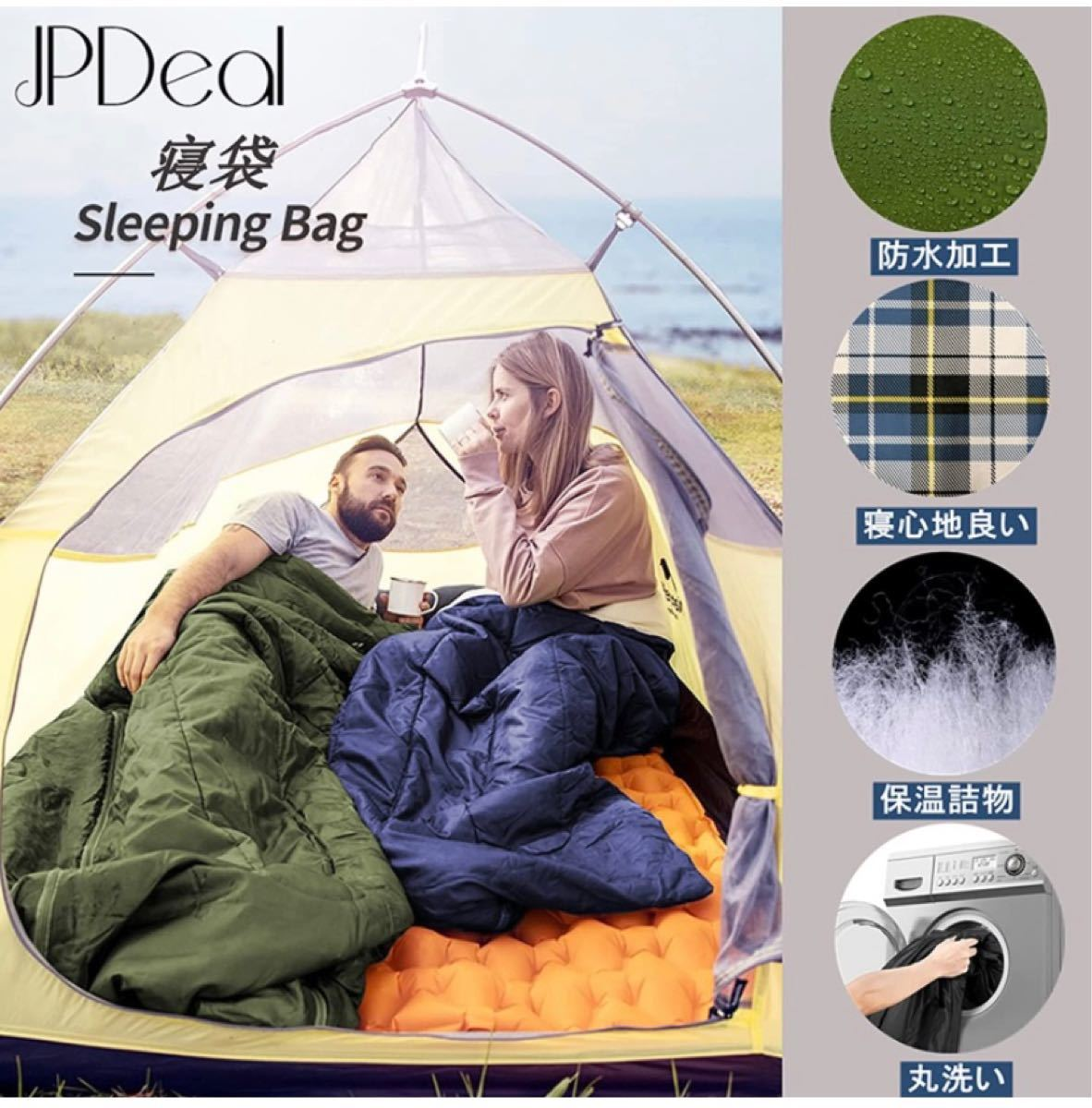 寝袋封筒型 210T防水保温軽量コンパクト登山防災用 車中泊