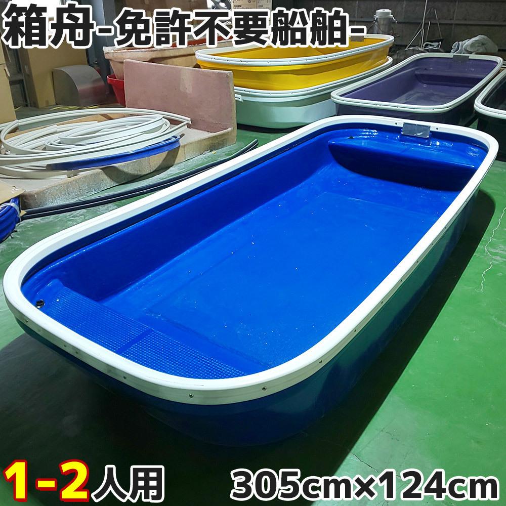 「船 箱舟 天板 作業用ボート 小型船 レジャーボート バス釣り ボート FRP 頑丈 漁業 2馬力 免許不要 フィッシング」の画像1