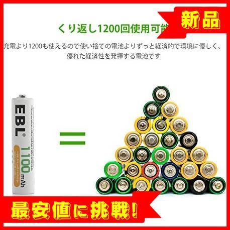 【赤字!最安即決】約1200回使用可能 16本入り 高容量1100mAh ケース4個付き L637 充電式ニッケル水素電池 単4形充電池 単四充電池 EBL_画像2