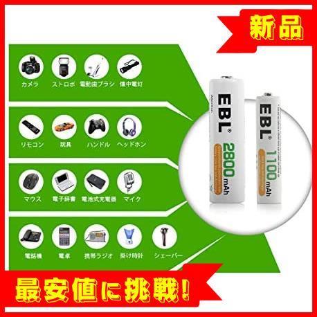 【赤字!最安即決】約1200回使用可能 16本入り 高容量1100mAh ケース4個付き L637 充電式ニッケル水素電池 単4形充電池 単四充電池 EBL_画像7