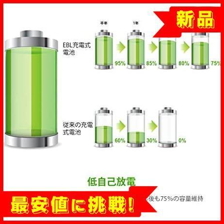 【赤字!最安即決】約1200回使用可能 16本入り 高容量1100mAh ケース4個付き L637 充電式ニッケル水素電池 単4形充電池 単四充電池 EBL_画像3