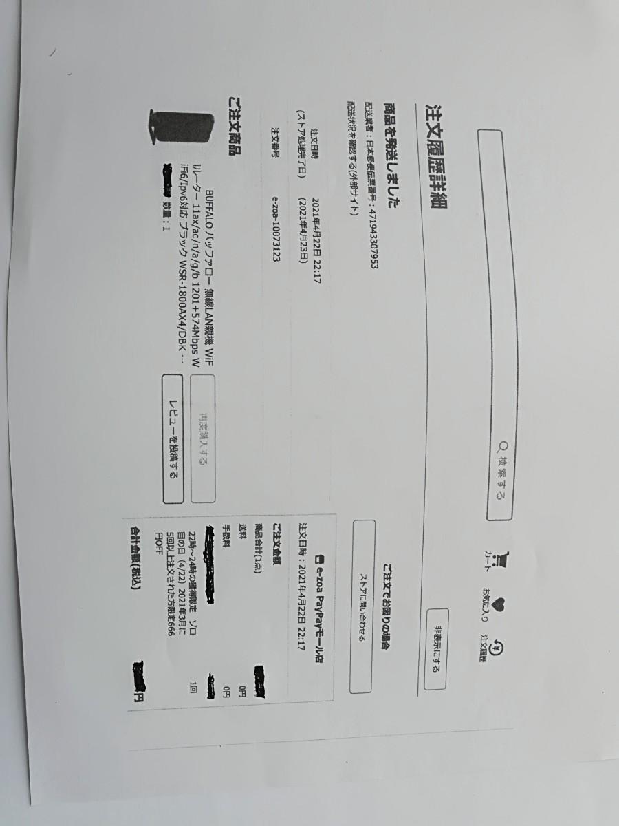 無線Lan ルーター BUFFALO 無線LAN親機 無線LANルーター