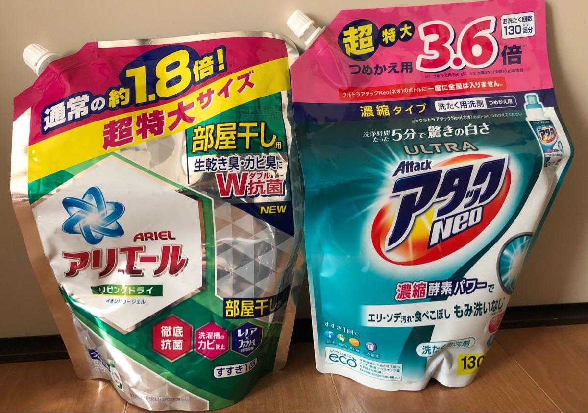 アリエール部屋干し用・ウルトラアタックNEO 詰め替え用セット〈残量2割程〉 花王 洗濯洗剤