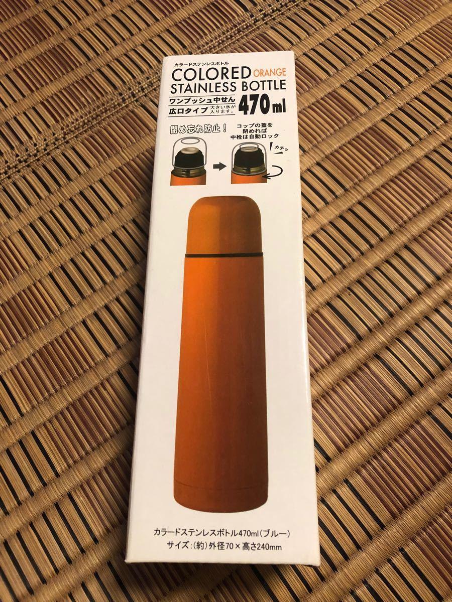 ステンレスボトル470