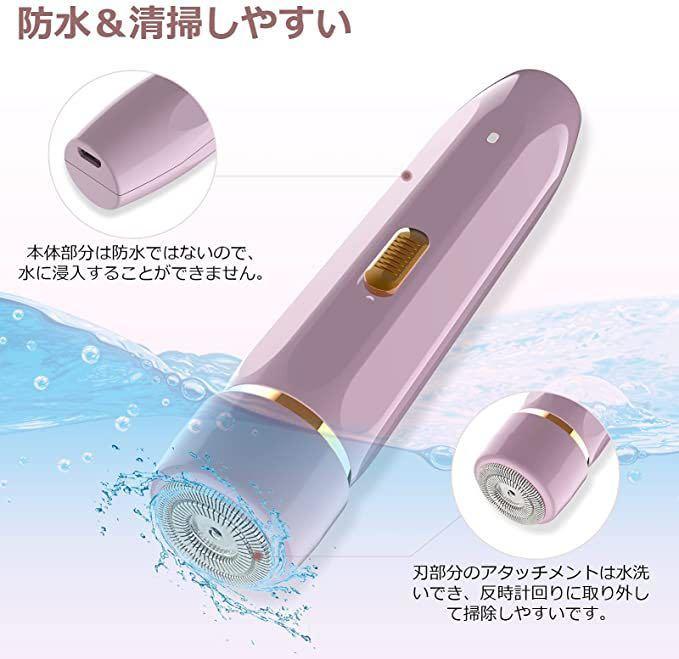 シェーバー レディース 電気シェーバー 女性 フェイスシェーバー 電動シェーバー 女性用 USB充電式 顔剃り むだげ処理 うぶげ 防水ブレード