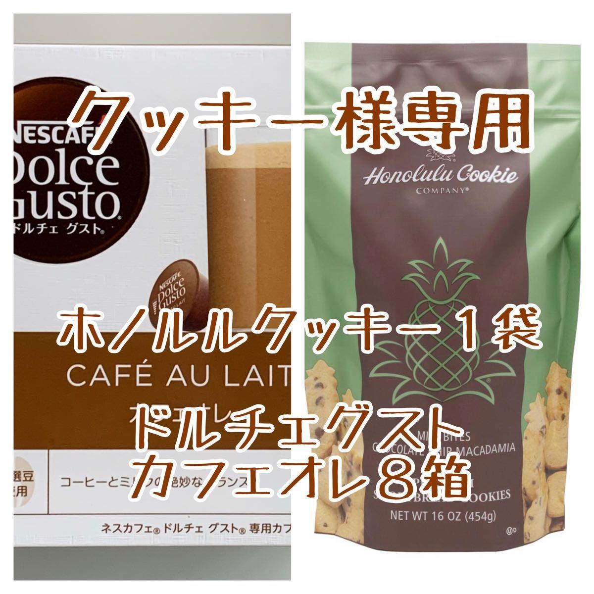 クッキー様専用 ホノルルクッキー & ネスカフェ  ドルチェグスト カフェオレ 8箱(128カプセル)