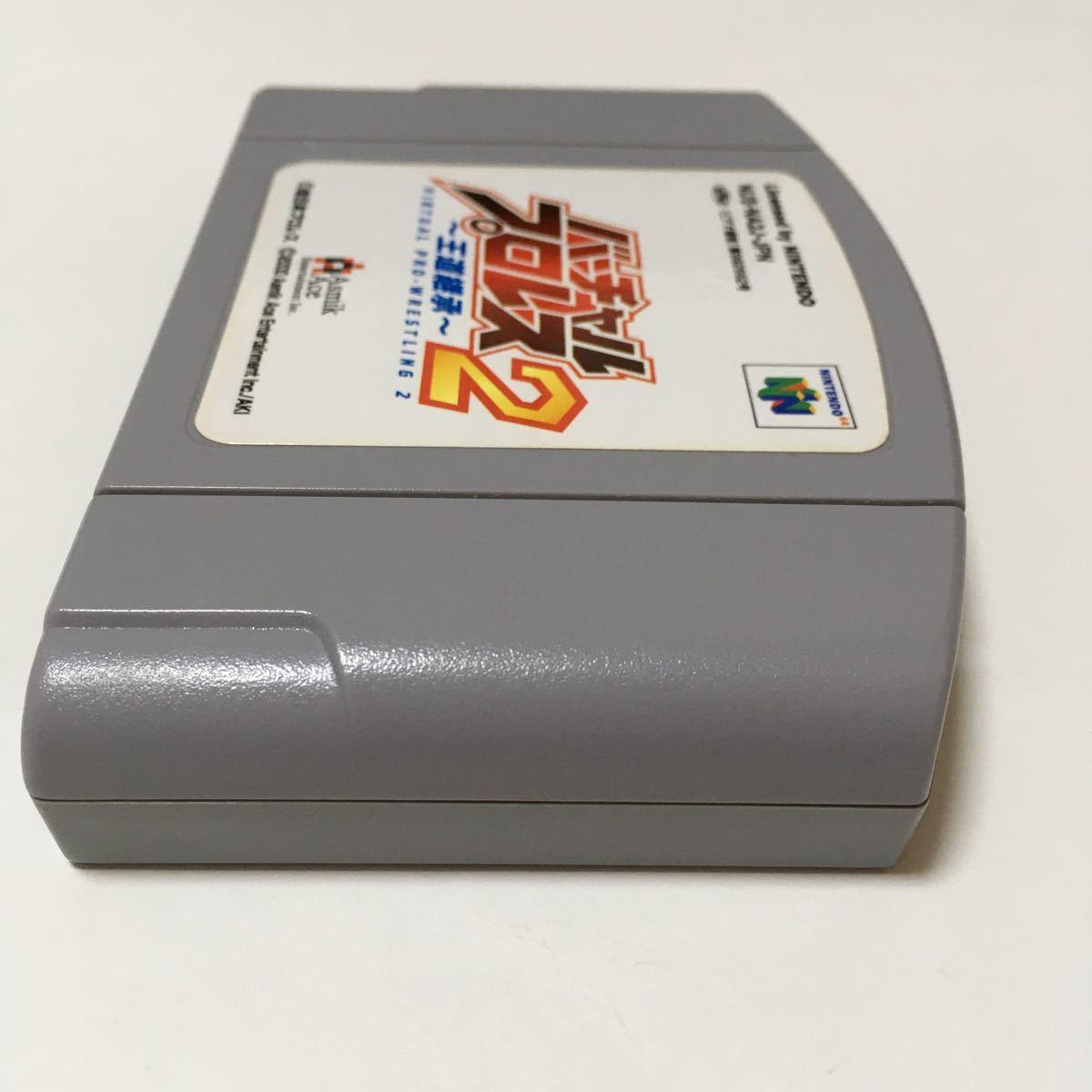 ニンテンドー64  ソフト バーチャルプロレス2 王道継承 動作確認済み 全日本プロレス レトロ ゲーム スポーツ 任天堂 ビデオ