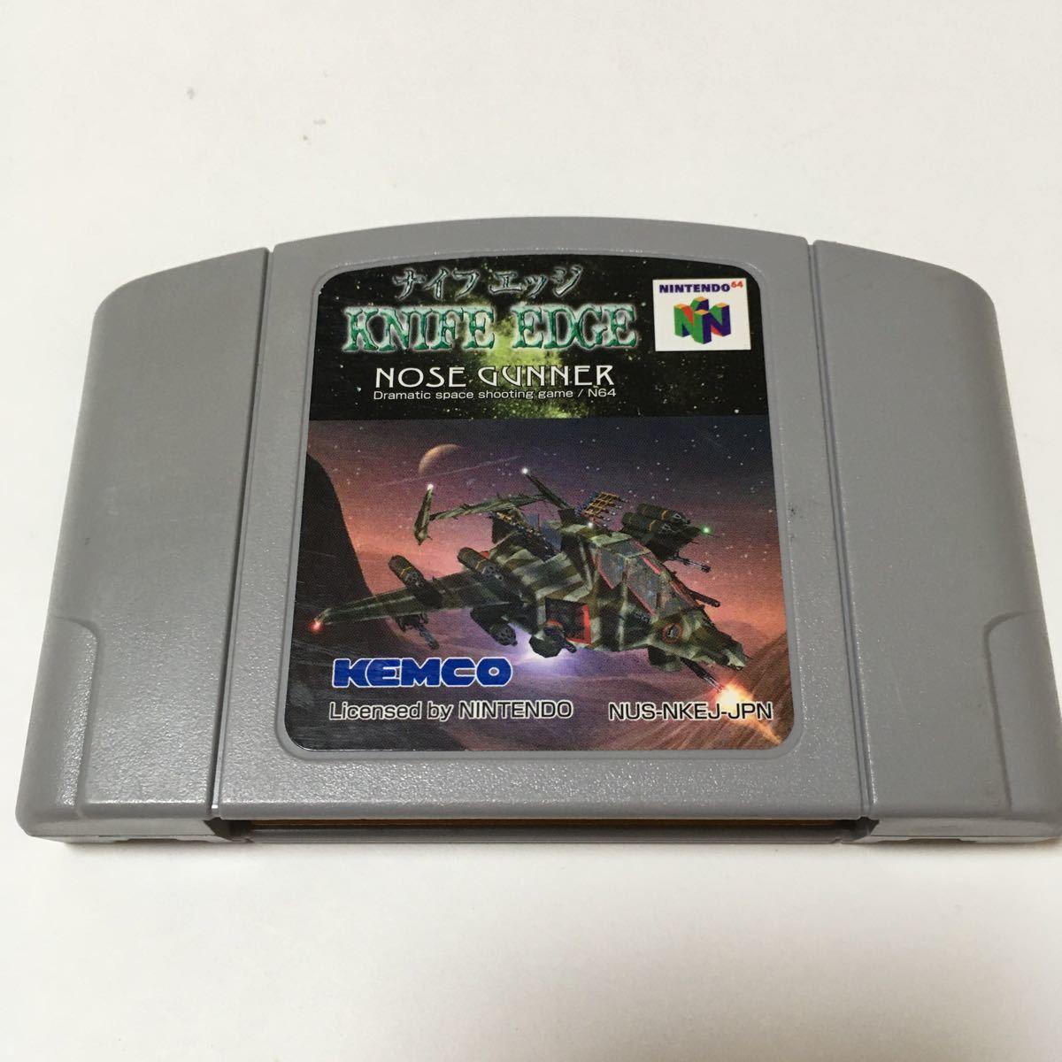 ニンテンドー64 ソフト ナイフエッジ 動作確認済み レトロ ゲーム 任天堂 カセット